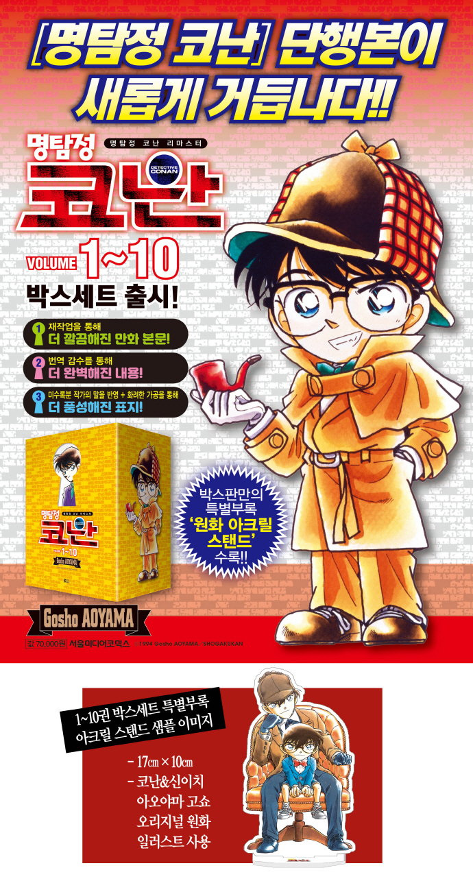 명탐정 코난 리마스터 박스 세트(1-10권)(전10권) 도서 상세이미지