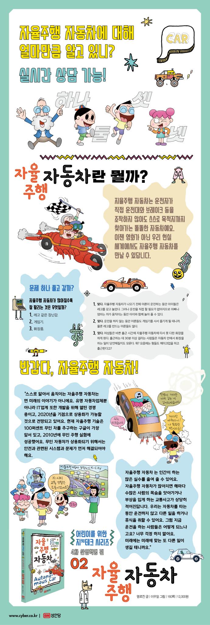 자율주행 자동차(어린이를 위한 지테크 시리즈 2: 4차 산업혁명 편) 도서 상세이미지