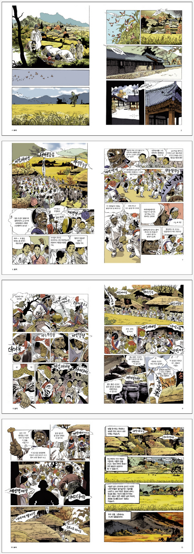 만화 토지 제1부 세트(박경리 원작 오세영 그림)(전7권) 도서 상세이미지