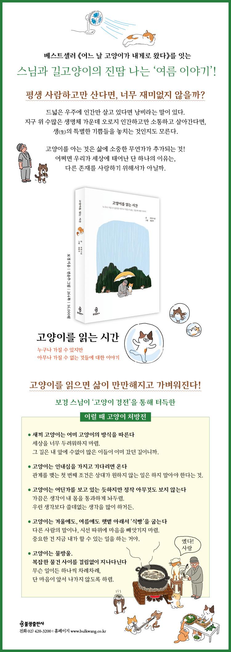 고양이를 읽는 시간 도서 상세이미지
