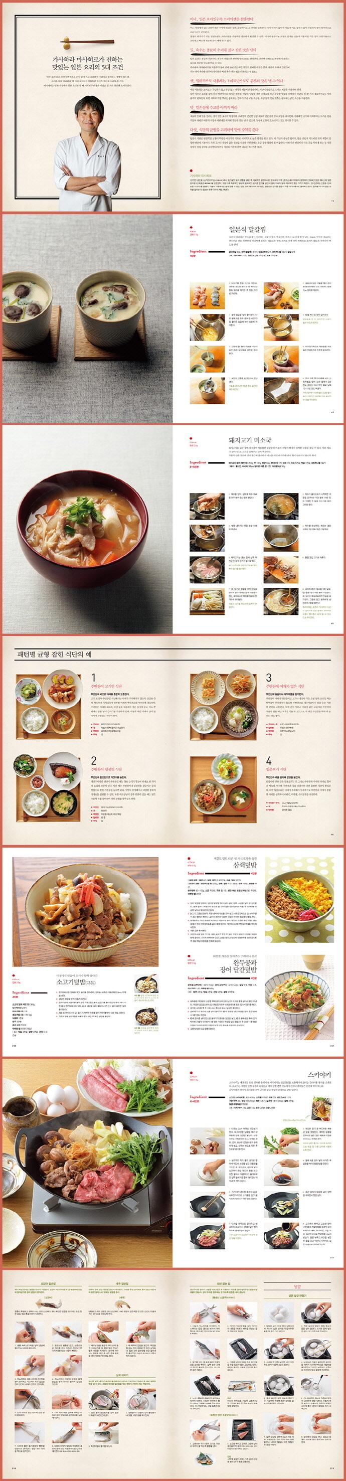 일본 가정식 260(요리 초보자도 맛있게 만드는) 도서 상세이미지