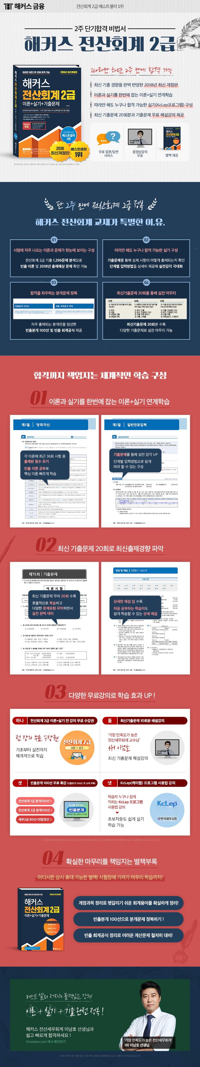 전산회계 2급 이론 실기 기출문제(2018)(해커스) 도서 상세이미지