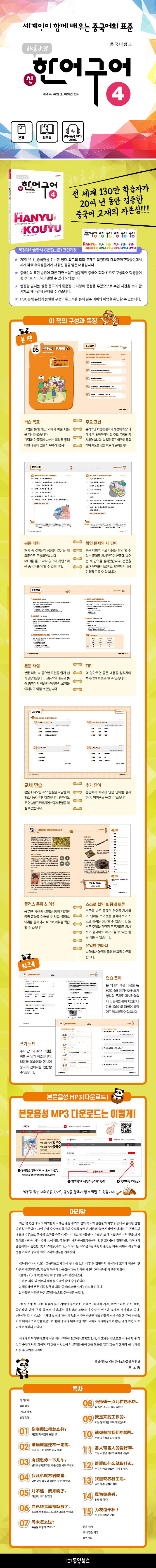 북경대학 신한어구어. 4(중국어뱅크)(전면개정판) 도서 상세이미지