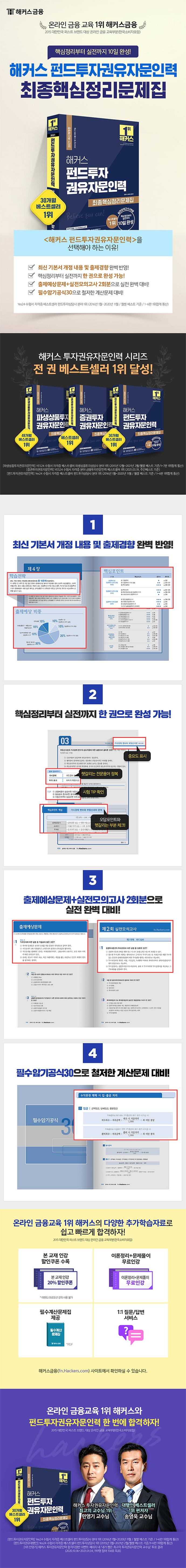 2021 해커스 펀드투자권유자문인력 최종핵심정리문제집(개정판) 도서 상세이미지