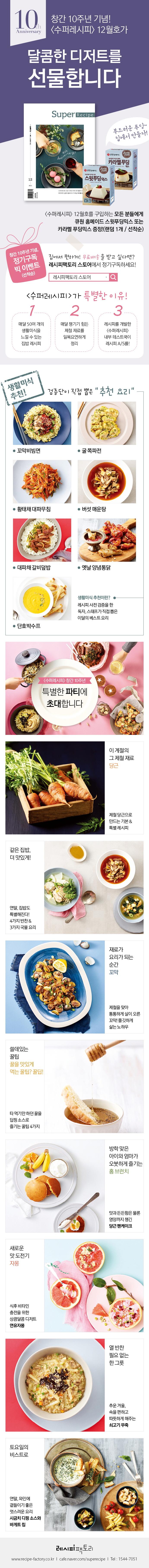 수퍼 레시피(Super Recipe)(12월호) 도서 상세이미지