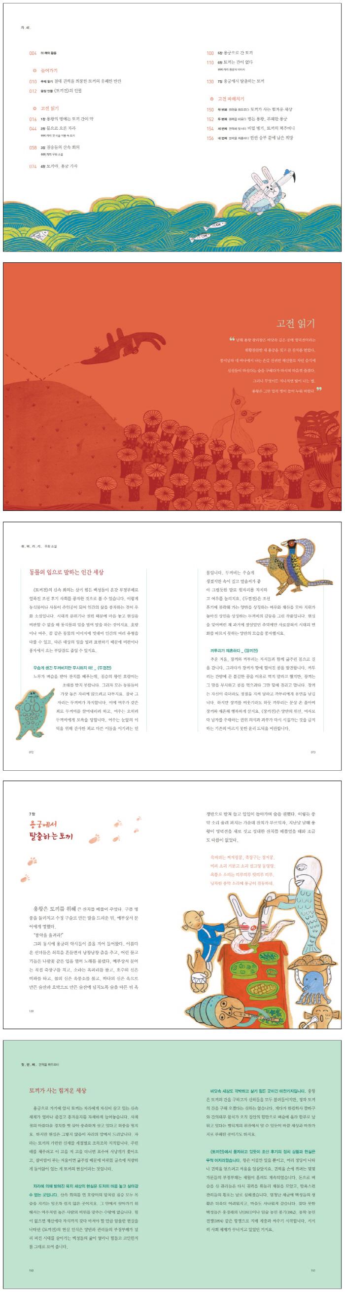 토끼전: 권력을 희롱하다(역사로 통하는 고전문학 1) 도서 상세이미지