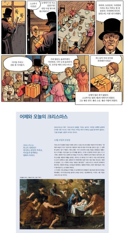 크리스마스 캐럴(만화로 읽는 불멸의 고전 8)(양장본 HardCover) 도서 상세이미지