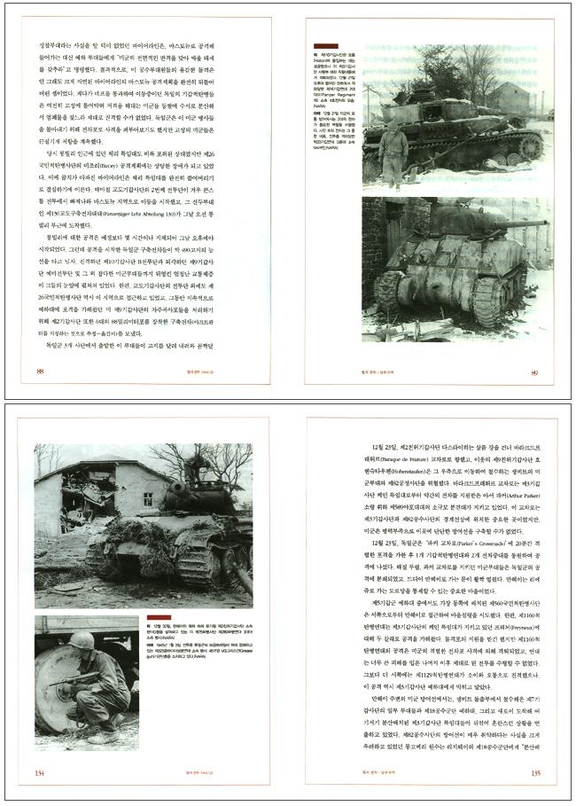 벌지 전투 1944 2(세계의 전쟁 9)(양장본 HardCover) 도서 상세이미지