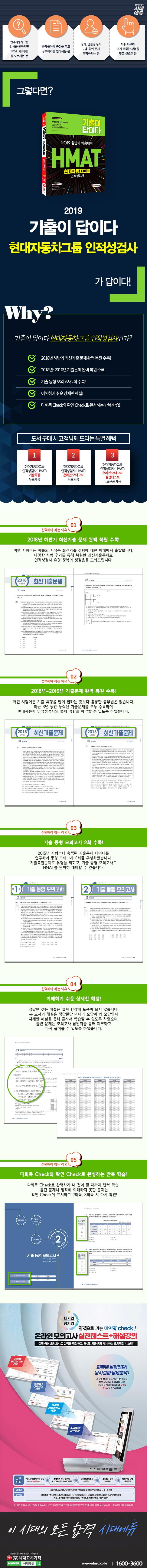 HMAT 현대자동차그룹 인적성검사(2019)(합격공식) 도서 상세이미지
