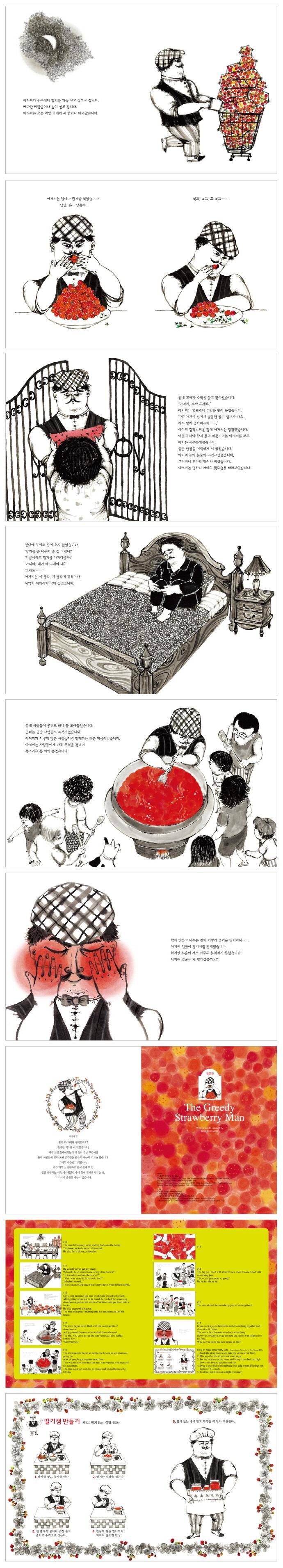 욕심쟁이 딸기 아저씨(초등학생을 위한)(노란돼지 창작그림책 38)(양장본 HardCover) 도서 상세이미지