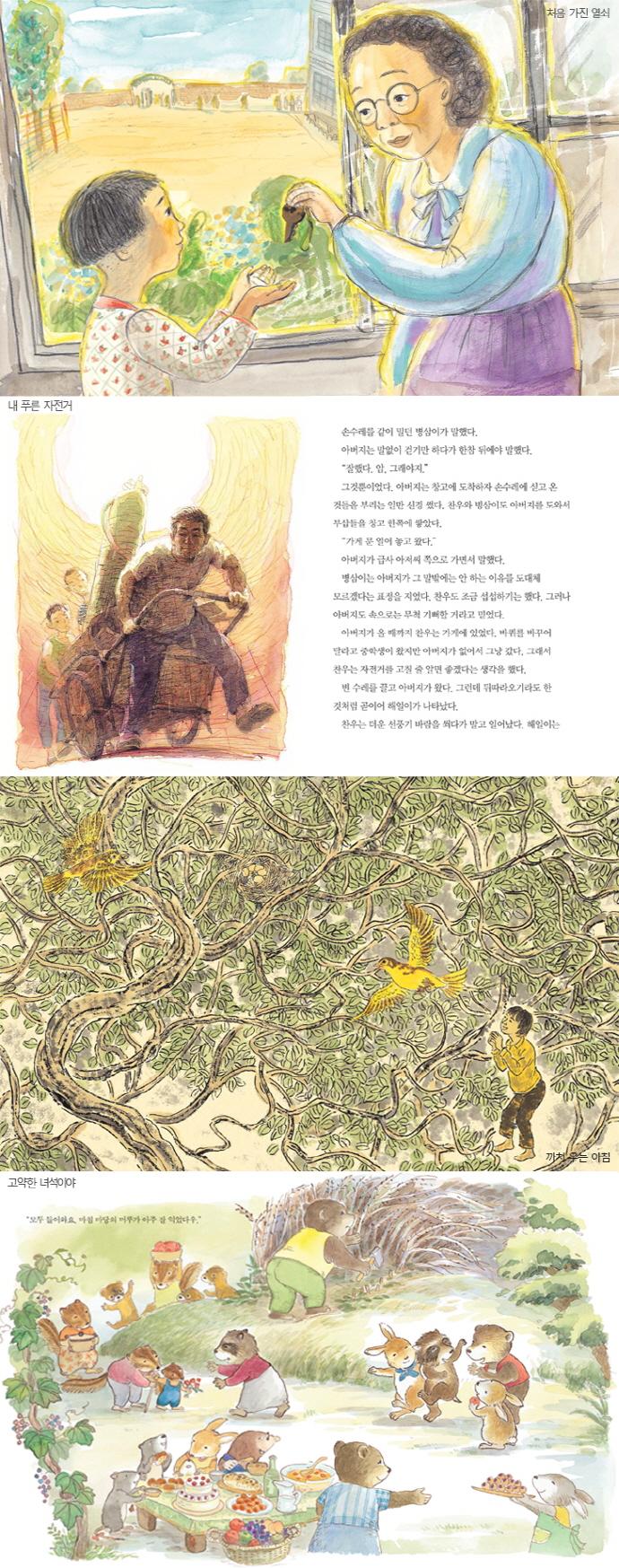 황선미 작가 세트(전4권) 도서 상세이미지