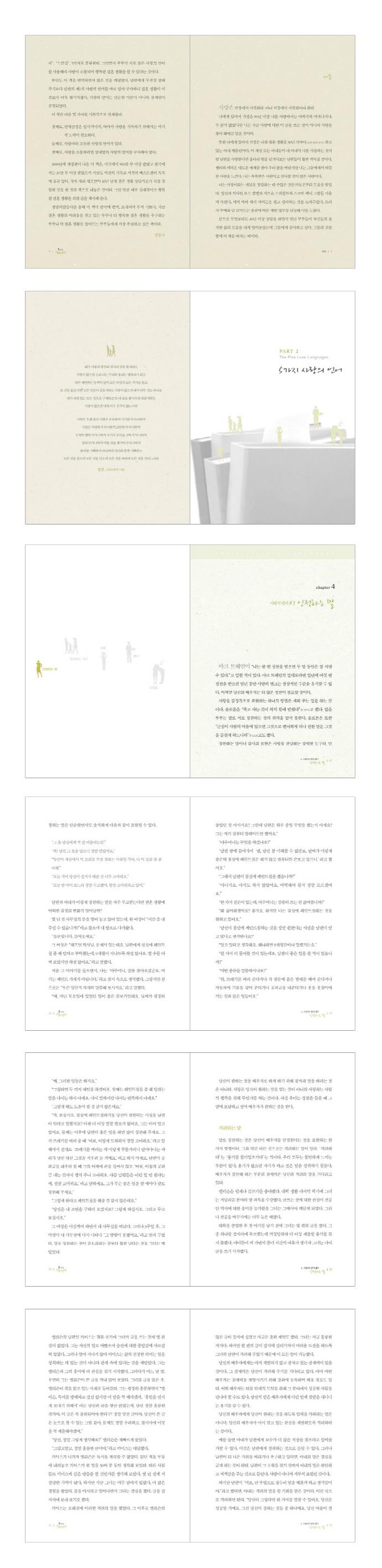 5가지 사랑의 언어(개정증보판 3판)(반양장) 도서 상세이미지