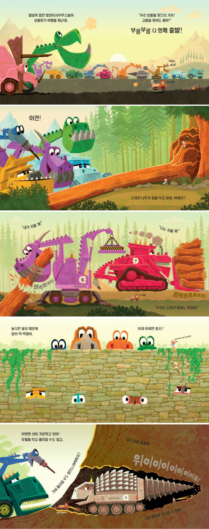 힘센차사우루스의 보물찾기(베스트 세계 걸작 그림책 40)(양장본 HardCover) 도서 상세이미지
