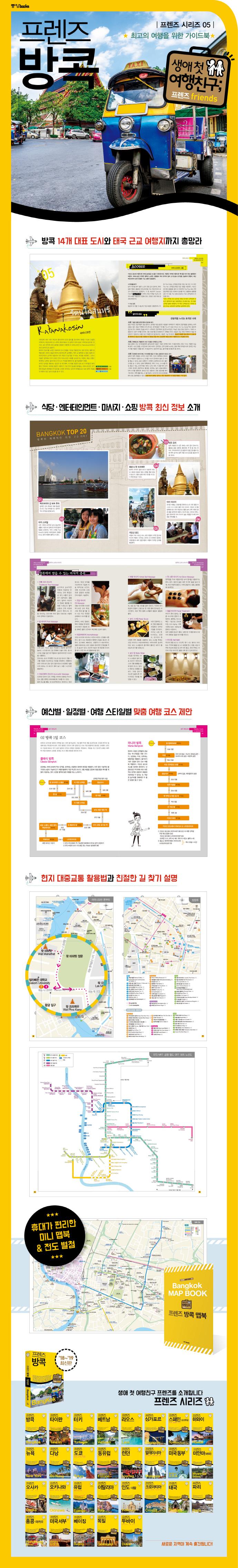 프렌즈 방콕(2018-2019)(Season 8)(프렌즈 시리즈 5) 도서 상세이미지
