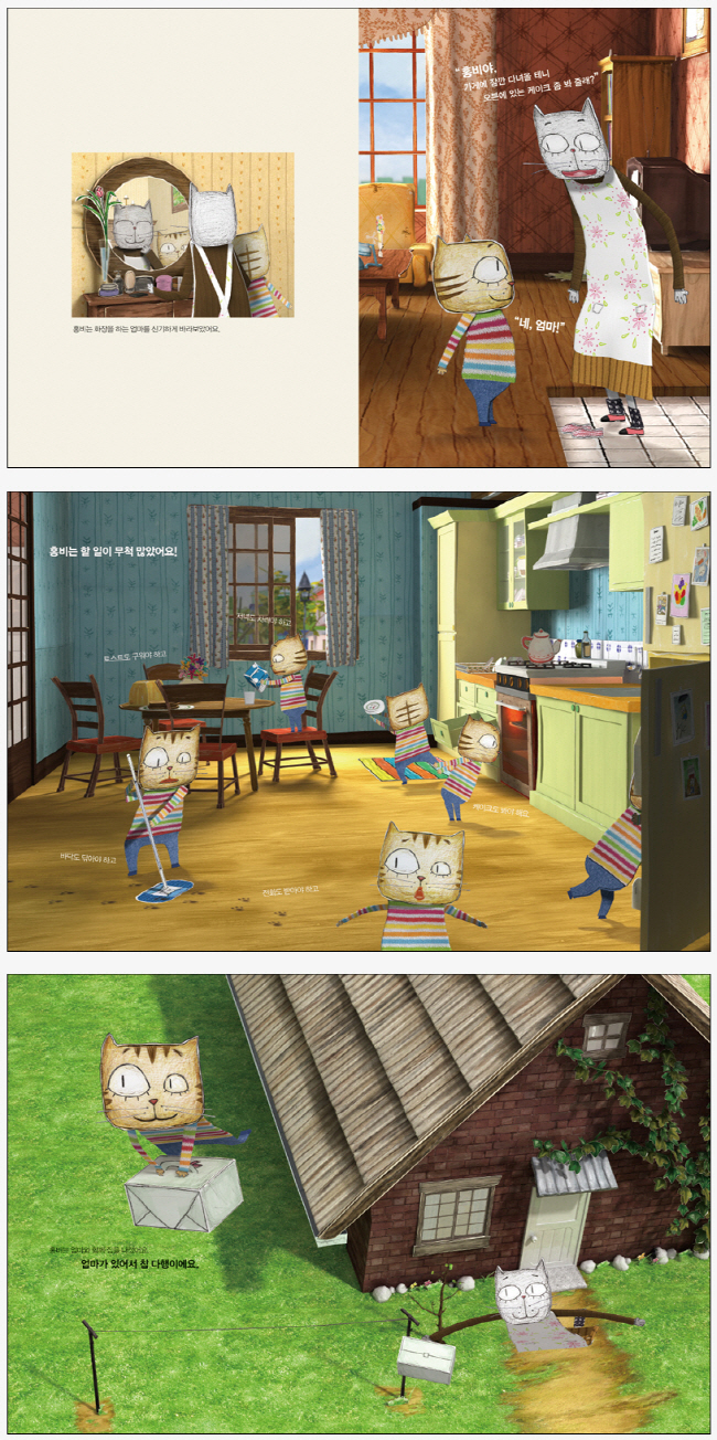 구름빵: 엄마의 립스틱(구름빵 애니메이션 그림책 1)(양장본 HardCover) 도서 상세이미지