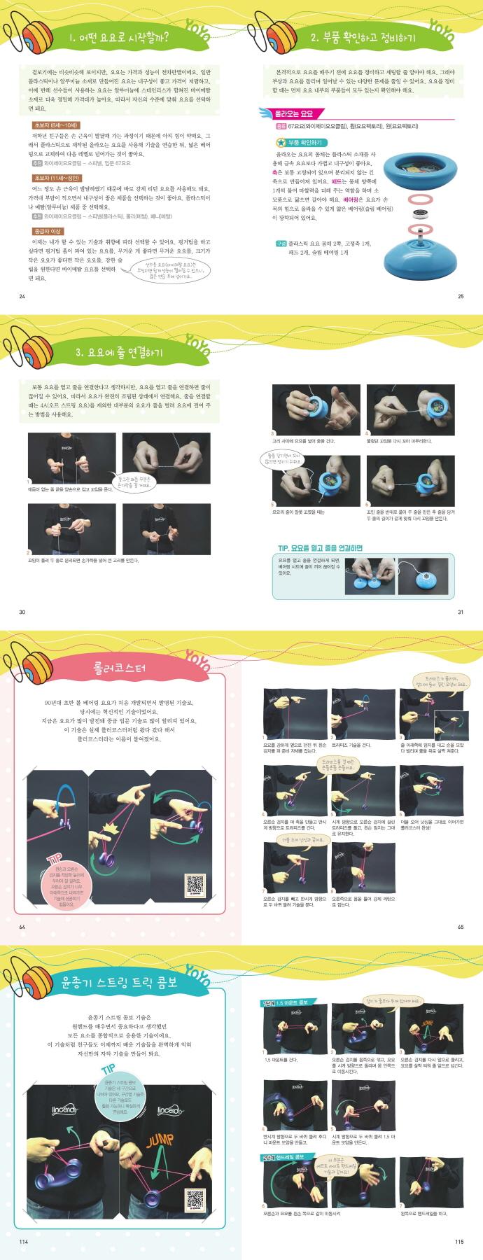 빙글빙글 요요 스쿨(요요 챔피언에게 배우는)(신나는 방과후 10) 도서 상세이미지
