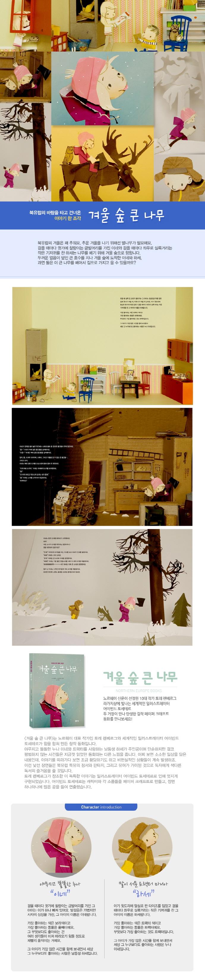 겨울 숲 큰 나무(북유럽 창작 동화 시리즈)(양장본 HardCover) 도서 상세이미지