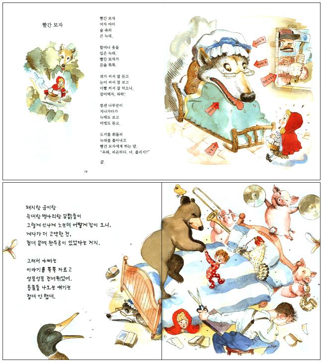옛날 옛날에 끝(열린어린이 그림책 018)(양장본 HardCover) 도서 상세이미지