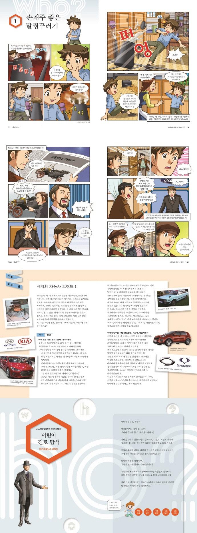 Who? 헨리 포드 + 카를 벤츠 세트(엔지니어 시리즈)(양장본 HardCover)(전2권) 도서 상세이미지
