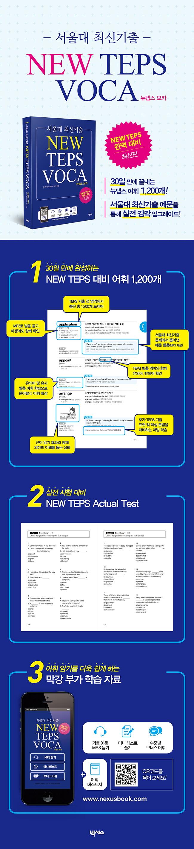 서울대 최신기출 뉴텝스 보카(NEW TEPS VOCA) 도서 상세이미지