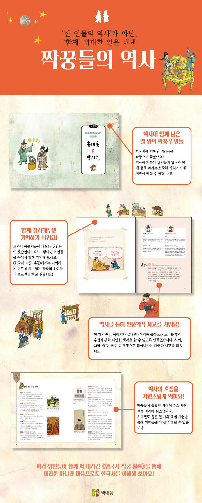 한국사 짝꿍 실록 도서 상세이미지