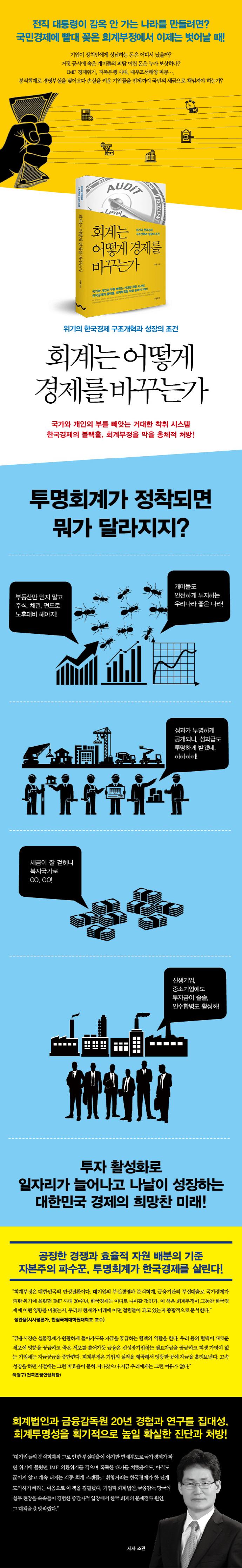 회계는 어떻게 경제를 바꾸는가 도서 상세이미지