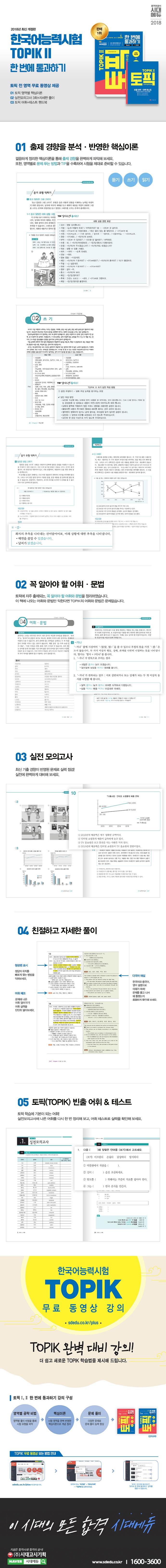 한국어능력시험 TOPIK2(토픽2) 한 번에 통과하기(2018)(개정판) 도서 상세이미지