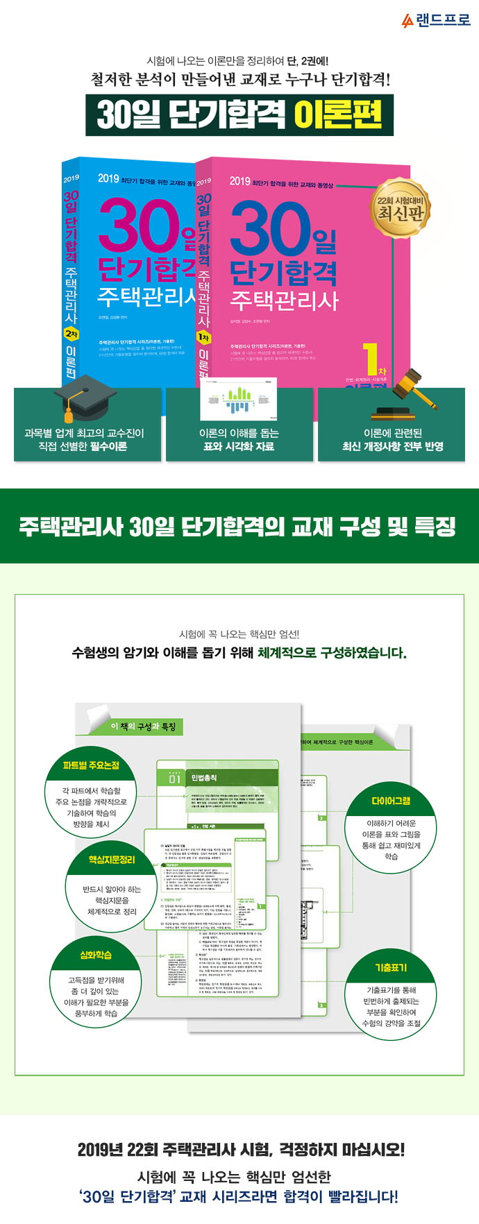 주택관리사 30일 단기합격 2차: 이론편(2019) 도서 상세이미지