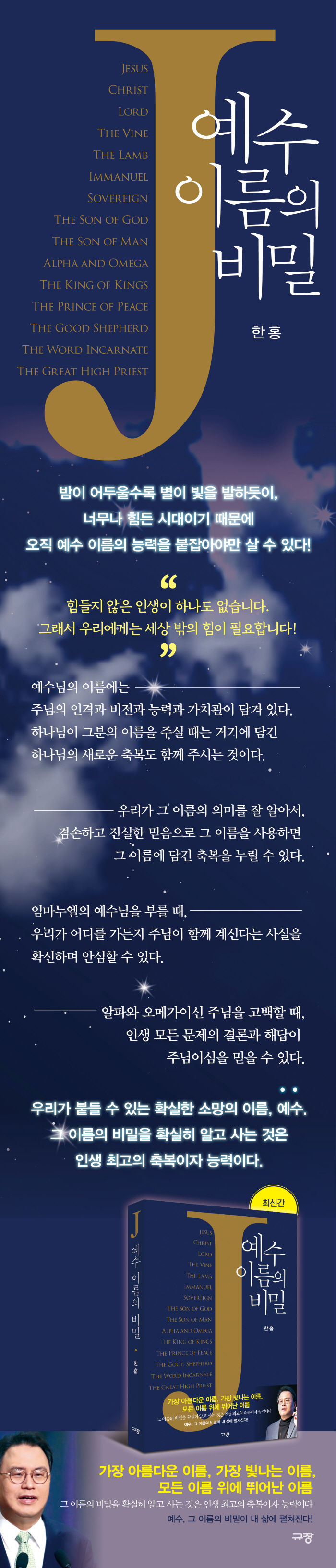 예수 이름의  비밀 도서 상세이미지