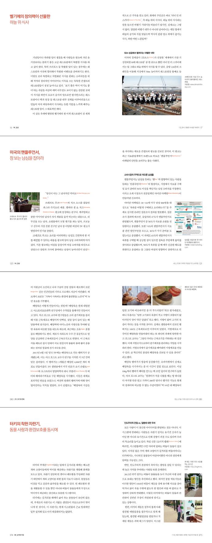2015 한국을 뒤흔들 12가지 트렌드 도서 상세이미지