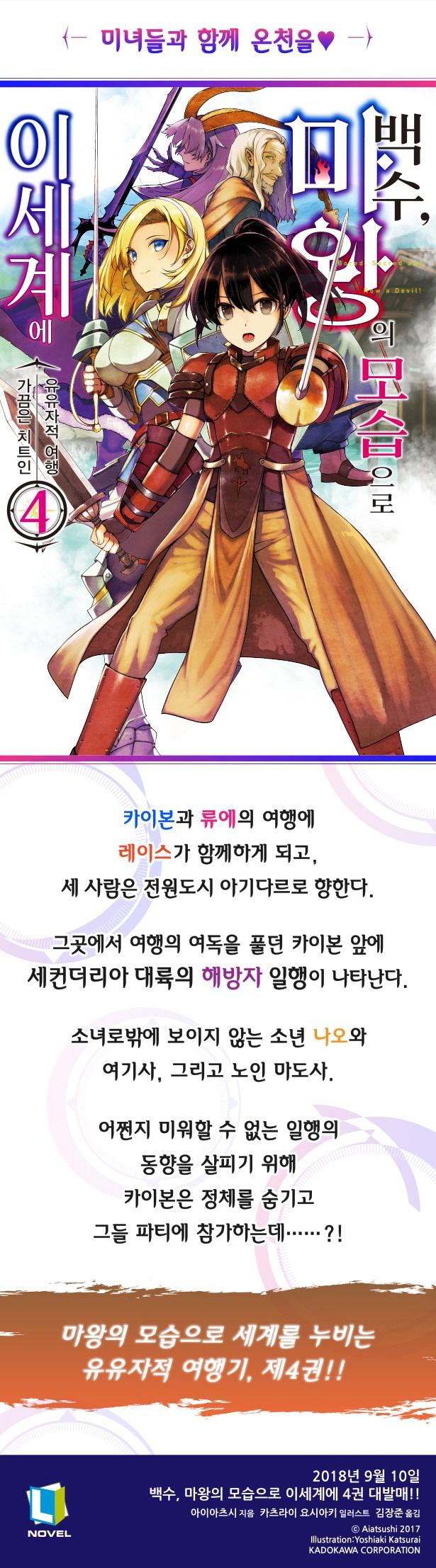 백수, 마왕의 모습으로 이세계에. 4(L노벨(L Novel)) 도서 상세이미지