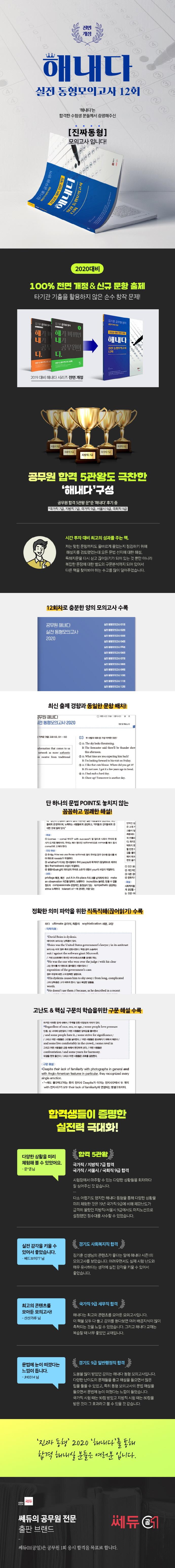 김기훈 공무원 영어 실전 동형모의고사 12회(2020)(해내다) 도서 상세이미지