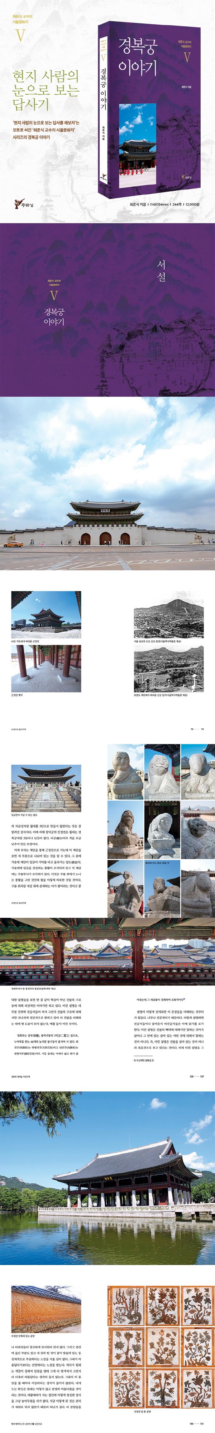 경복궁 이야기(최준식 교수의 서울문화지 5) 도서 상세이미지