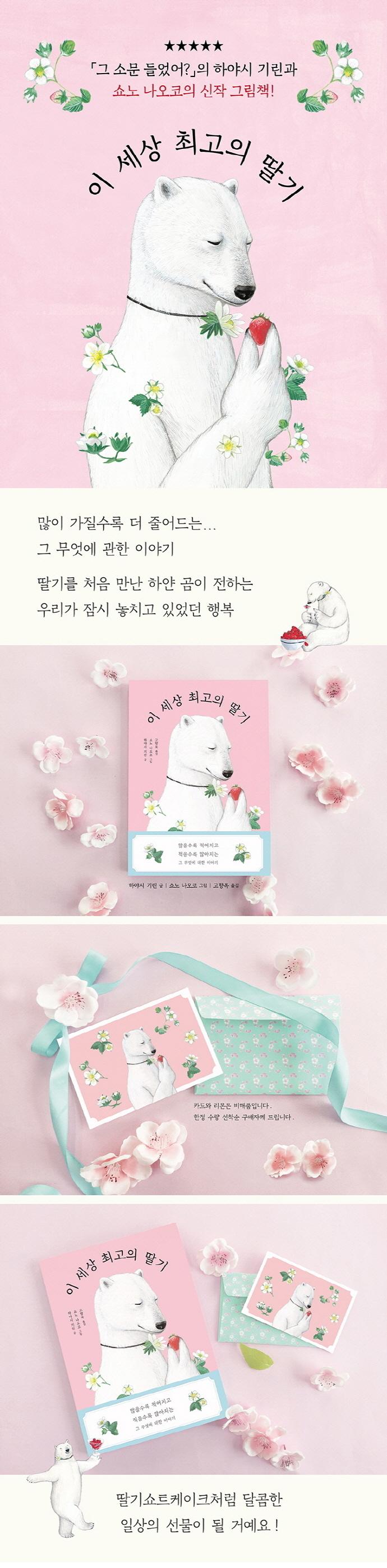 이 세상 최고의 딸기(양장본 HardCover) 도서 상세이미지