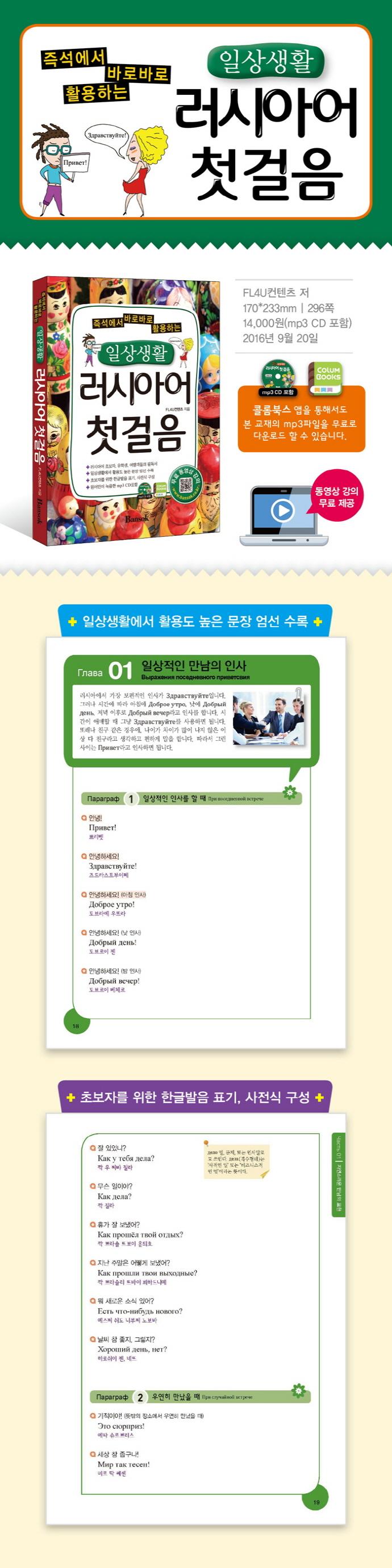 일상생활 러시아어 첫걸음(CD1장포함) 도서 상세이미지