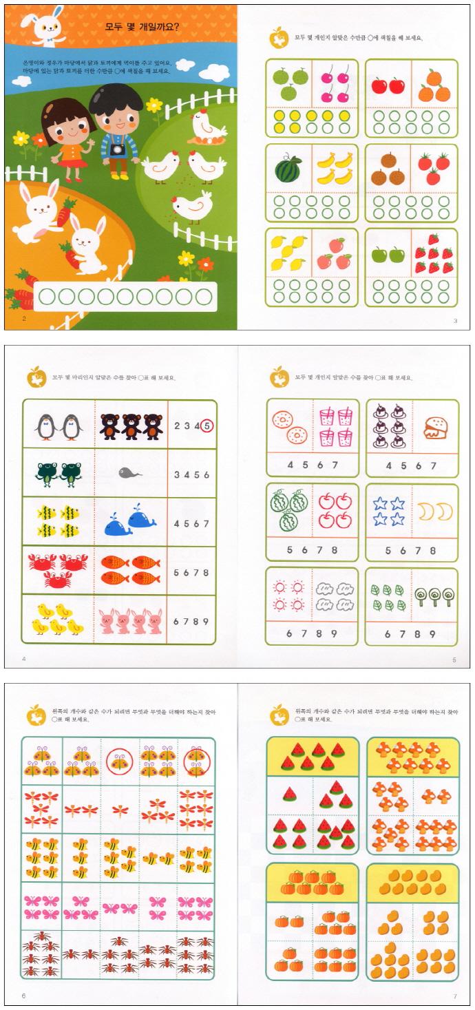창의력 수학 초급 2단계(2012)(네모세모) 도서 상세이미지