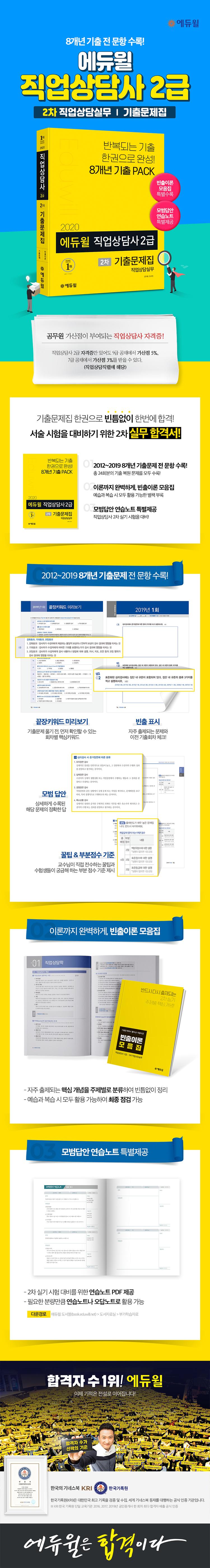 직업상담사 2급 2차 기출문제집(직업상담실무)(2020)(에듀윌) 도서 상세이미지