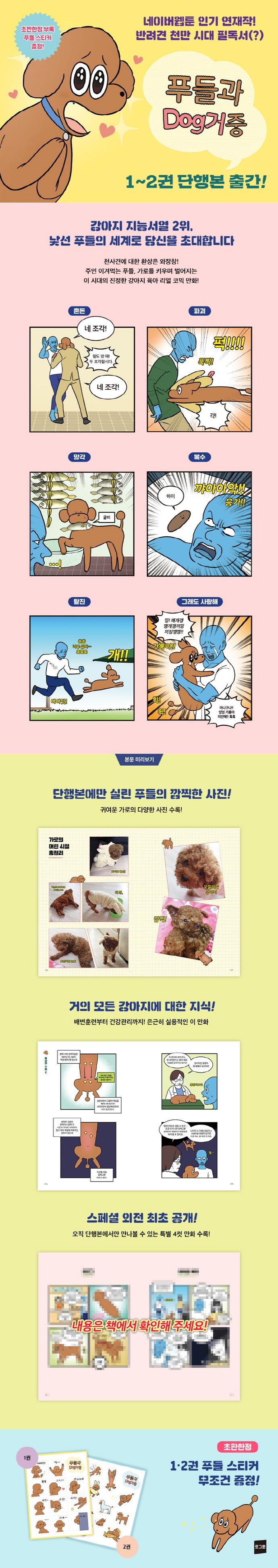 푸들과 dog거중 1~2권 세트(전2권) 도서 상세이미지
