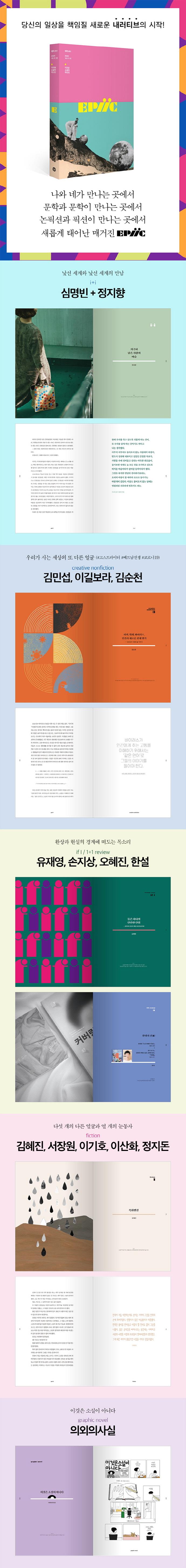 에픽(Epiic) #01(2020년 10.11.12월호)(창간호) 도서 상세이미지
