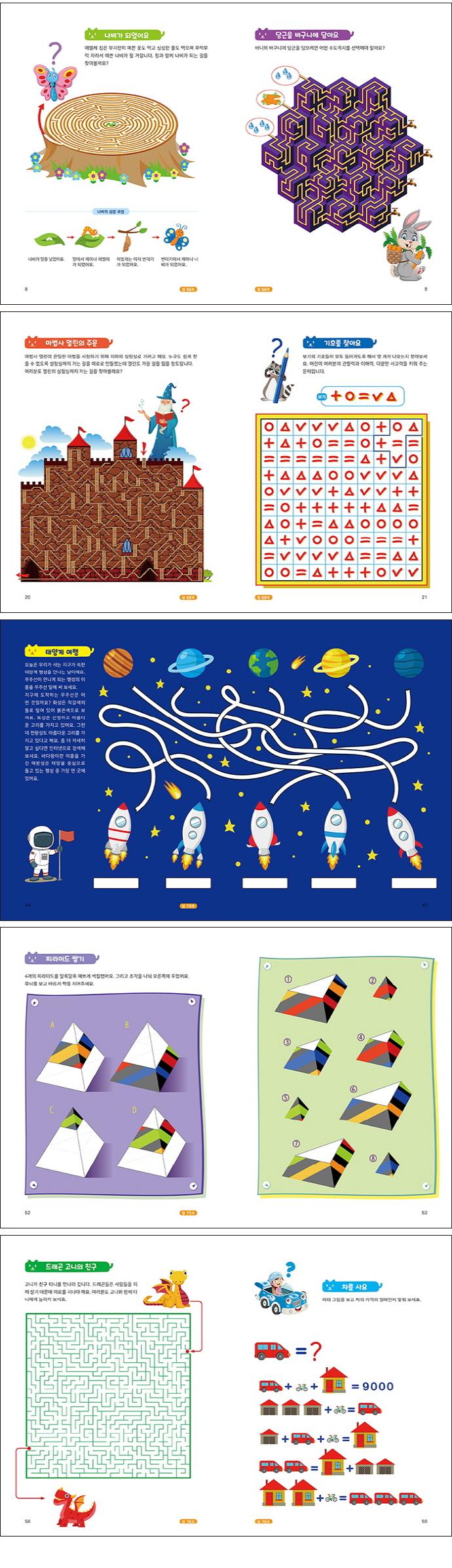 재미있는 두뇌트레이닝 미로찾기. 3 도서 상세이미지