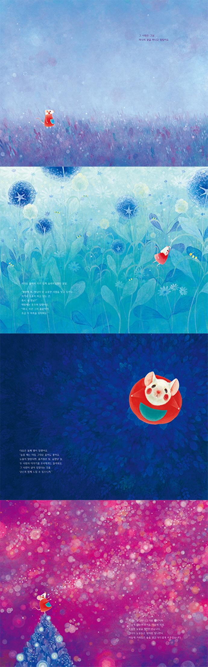 내 별님은 어디에(봄봄 아름다운 그림책 80)(양장본 HardCover) 도서 상세이미지