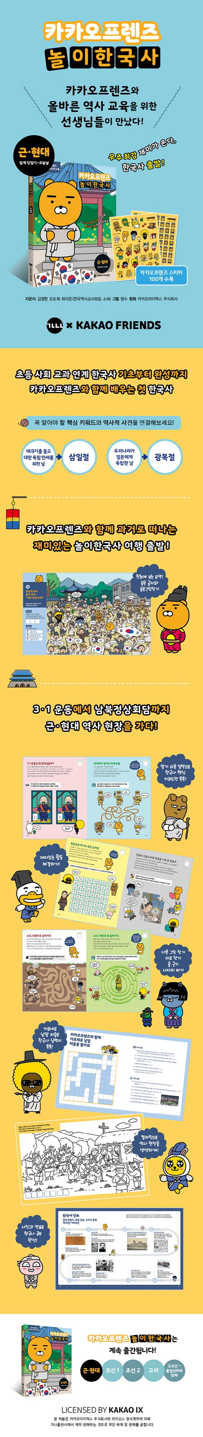 카카오프렌즈 놀이한국사. 1 도서 상세이미지