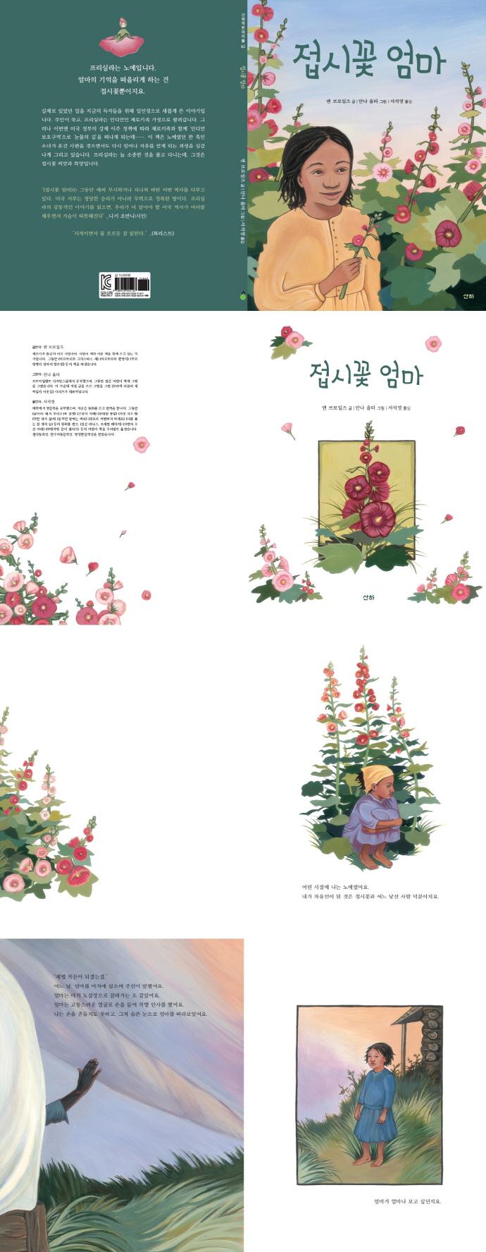 접시꽃 엄마(산하작은아이들 61)(양장본 HardCover) 도서 상세이미지