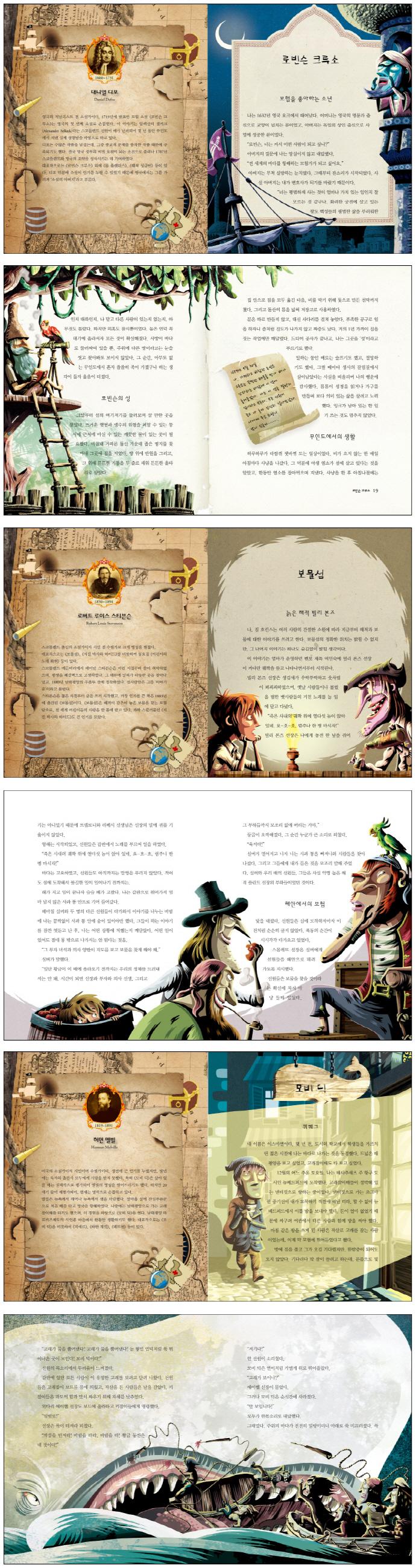 모험이야기 11(세계 대표 작가들이 들려주는)(양장본 HardCover) 도서 상세이미지