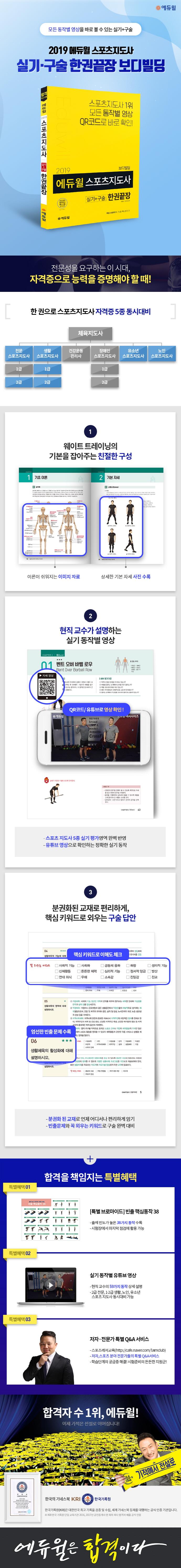 스포츠지도사(보디빌딩) 실기 구술 한권끝장(2019)(에듀윌) 도서 상세이미지