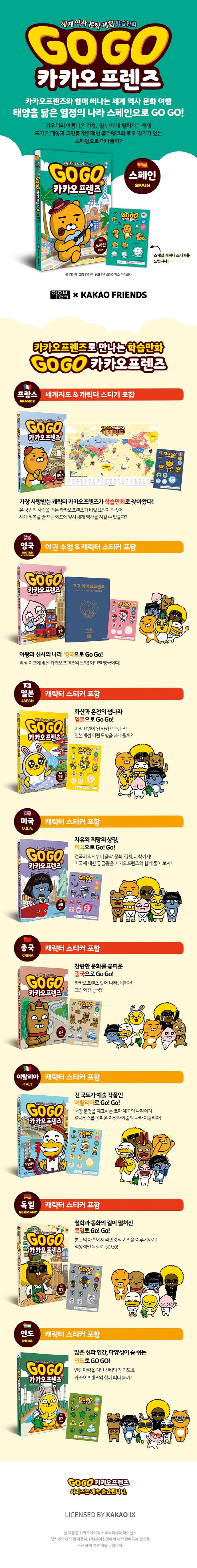Go Go 카카오프렌즈. 9: 스페인 도서 상세이미지
