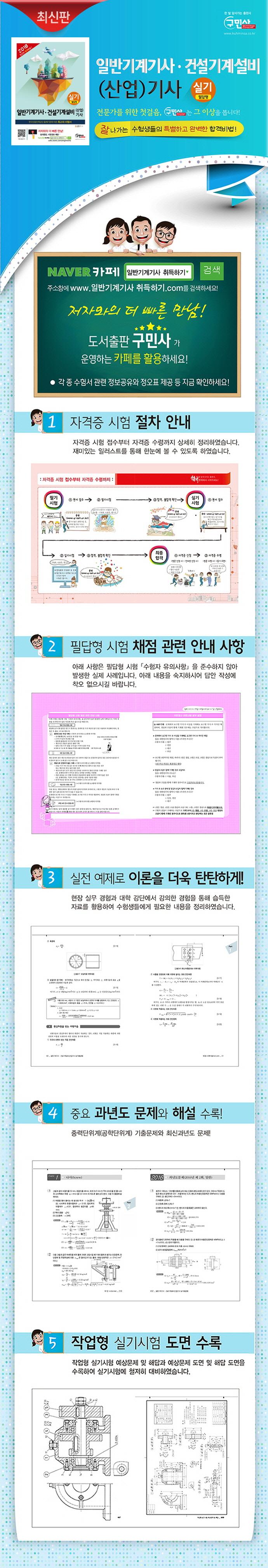 일반기계기사 건설기계설비(산업)기사 실기(필답형)(2018) 도서 상세이미지