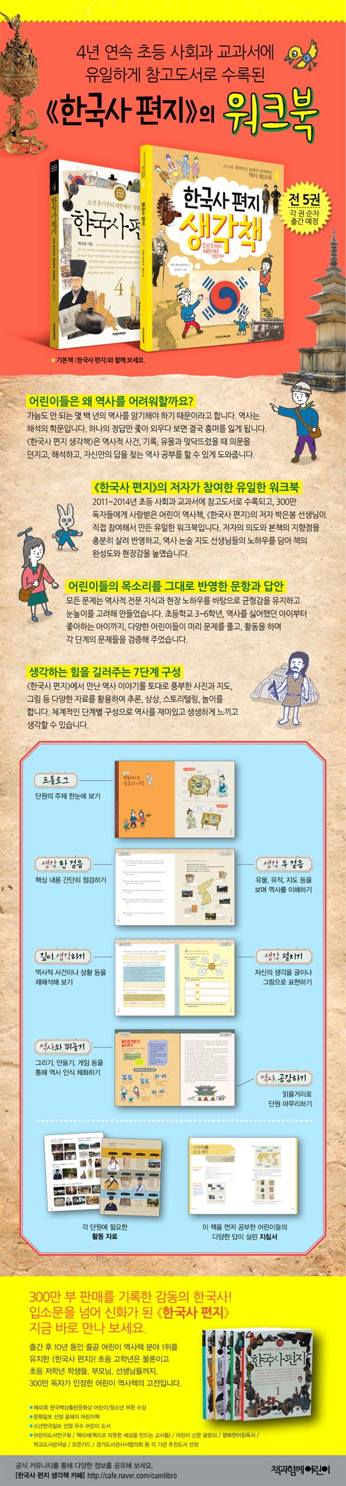한국사 편지 생각책. 4: 조선 후기부터 대한제국 성립까지(스스로 생각하고 놀면서 공부하는 역사 워크북 4 도서 상세이미지