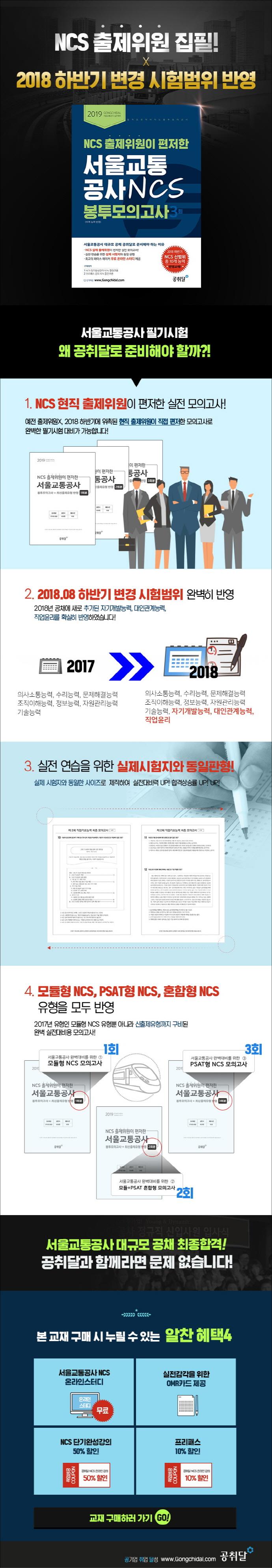 서울교통공사 NCS 봉투모의고사(3회)(2019)(NCS 출제위원이 편저한) 도서 상세이미지