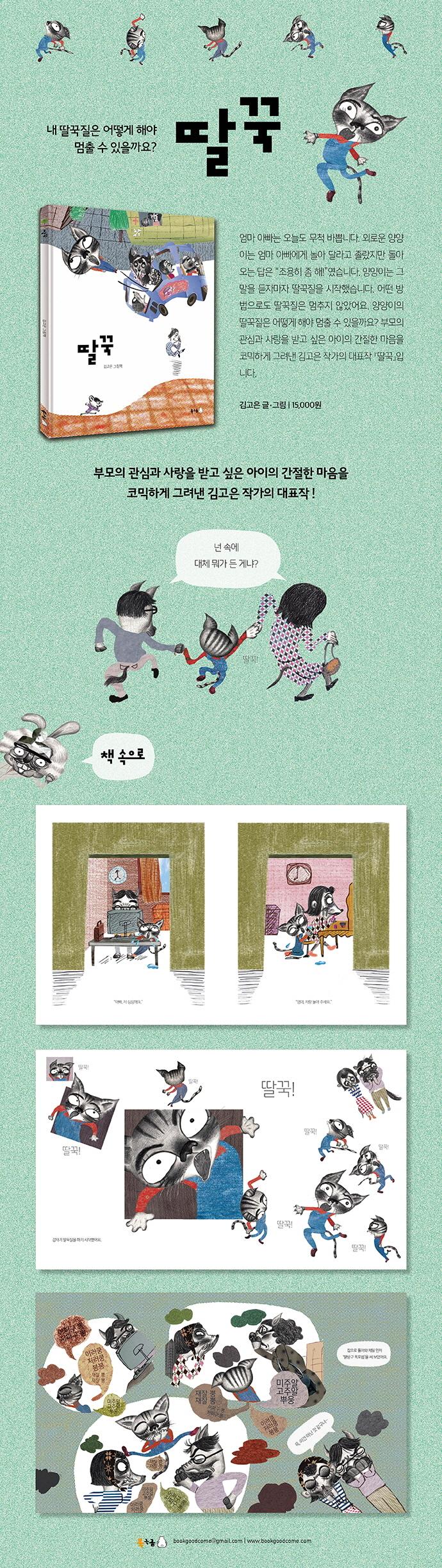 딸꾹(북극곰 꿈나무 그림책 50)(양장본 HardCover) 도서 상세이미지